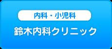 鈴木内科クリニック